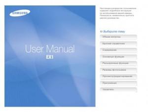 Samsung EX1 - руководство пользователя