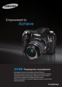 Samsung GX-10 - руководство пользователя