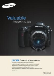 Samsung GX-1L - руководство пользователя