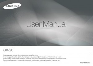 Samsung GX-20 - руководство пользователя