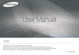 Samsung i100 - руководство пользователя