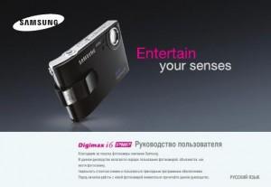 Samsung i6 PMP - руководство пользователя