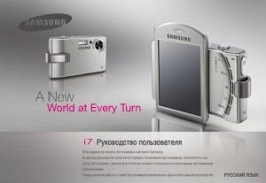 Samsung i7 - руководство пользователя