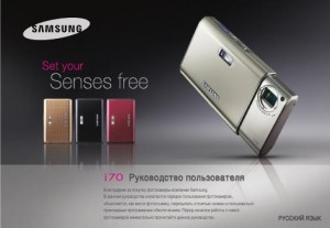 Samsung i70 - руководство пользователя