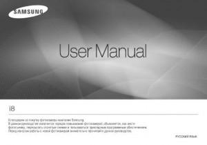 Samsung i8 - руководство пользователя