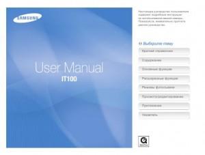Samsung IT100 - руководство пользователя