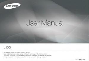 Samsung l100 инструкция