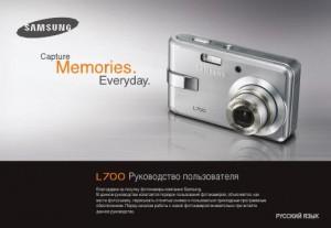 Samsung L700 - руководство пользователя