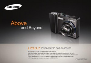 Samsung L73, L7 - руководство пользователя