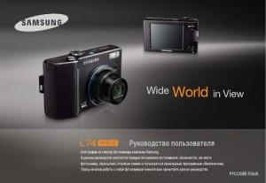 Samsung L74 Wide - руководство пользователя