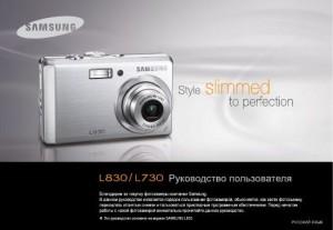 Samsung L830, L730 - руководство пользователя