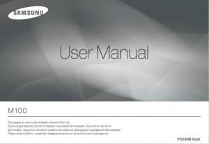 Samsung M100 - руководство пользователя