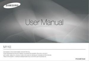 Samsung M110 - руководство пользователя