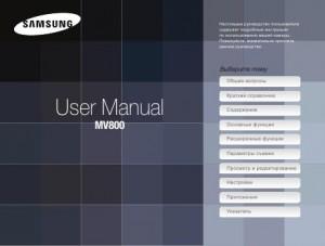 Samsung MV800 - руководство пользователя