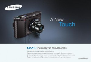 Инструкцию samsung nv24hd