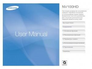 Samsung NV100HD - руководство пользователя