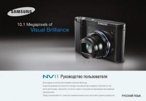 Samsung NV11 - руководство пользователя