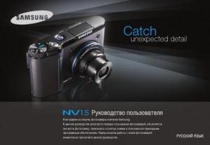 Samsung NV15 - руководство пользователя