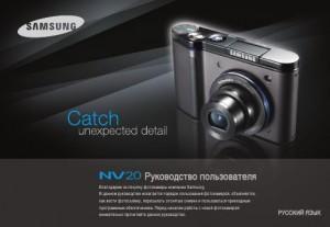 Samsung NV20 - руководство пользователя