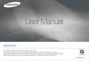 Samsung NV24HD - руководство пользователя