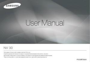 Samsung NV30 - руководство пользователя