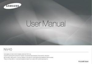 Samsung NV40 - руководство пользователя