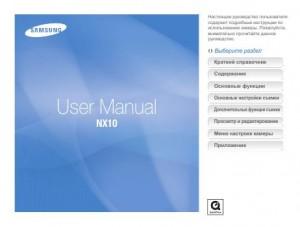 Samsung NX10 - руководство пользователя