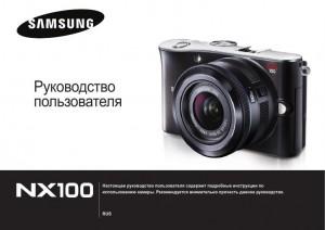 Samsung NX100 - руководство пользователя
