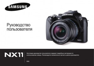 Samsung NX11 - руководство пользователя