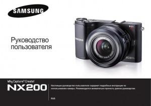 Samsung NX200 - руководство пользователя