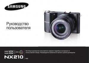 Samsung NX210 - руководство пользователя