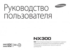 Samsung NX300 - руководство пользователя