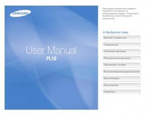 Samsung PL10 - руководство пользователя