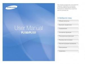 Samsung PL150, PL151 - руководство пользователя