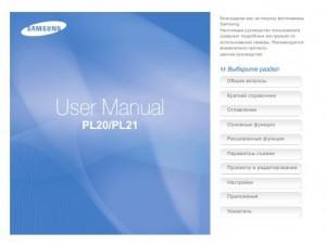 Samsung PL20, PL21 - руководство пользователя