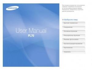 Samsung PL70 - руководство пользователя