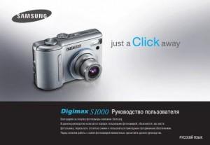 Samsung S1000 - руководство пользователя