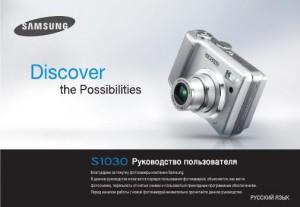 Samsung S1030 - руководство пользователя