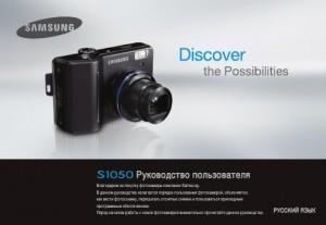 Samsung S1050 - руководство пользователя