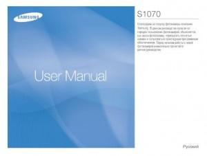 Samsung S1070 - руководство пользователя