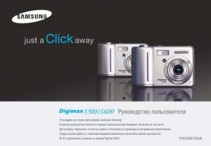 Samsung S500, S600 - руководство пользователя