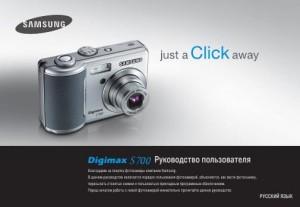 Samsung S700 - руководство пользователя