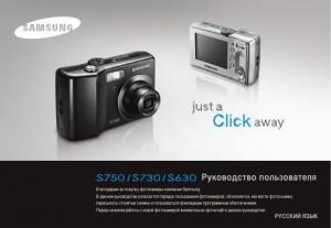 Инструкция фотоаппарат samsung s630