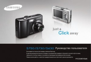 фотоаппарат самсунг s750 инструкция