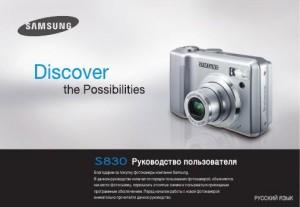 Samsung S830 - руководство пользователя