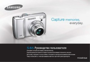 Samsung S85 - руководство пользователя