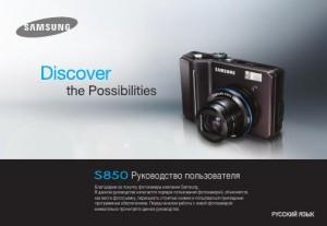 Samsung S850 - руководство пользователя
