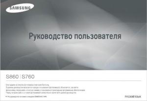 Samsung S860, S760 - руководство пользователя