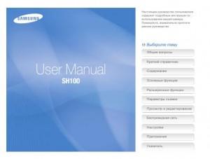 Samsung SH100 - руководство пользователя