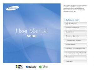 Samsung ST1000 - руководство пользователя